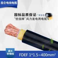 FDGG风力发电用电缆